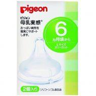 Núm ty bình sữa Pigeon nội địa size L hàng nội địa Nhật